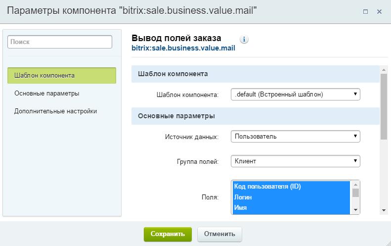 Почтовое событие битрикс заказ битрикс два сайта на одной виртуальной машине