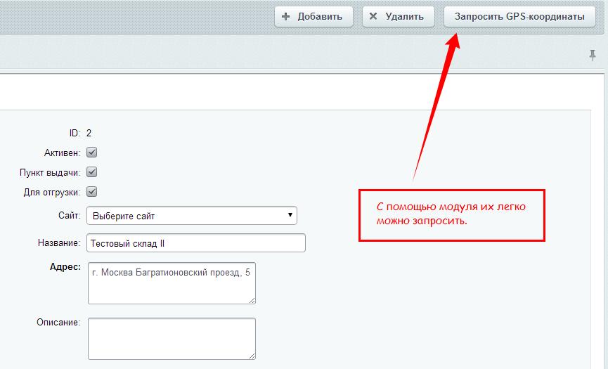 Битрикс склад добавить склад битрикс почта api
